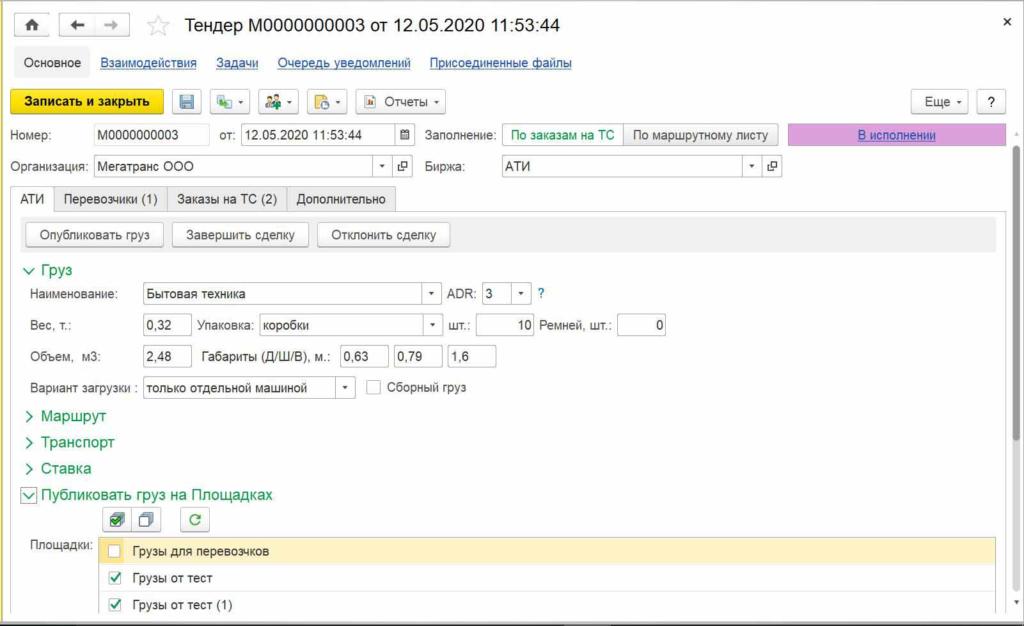 Интеграция 1С с ATl.su 
